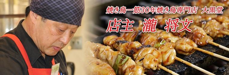 創業30年の焼き鳥専門店・大黒堂の店主の滝 将文です。鳥取県鳥取市の大丸百貨店内に店舗を置き、焼き鳥やお惣菜の販売を行っているほか、焼き鳥工場として鳥取市内の2か所の工場で串打ちや加工のための施設を運営しています。
