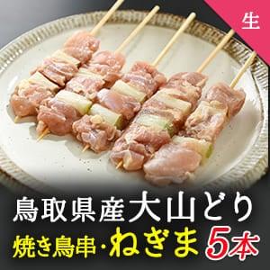 大山どり使用 ねぎま串【生】