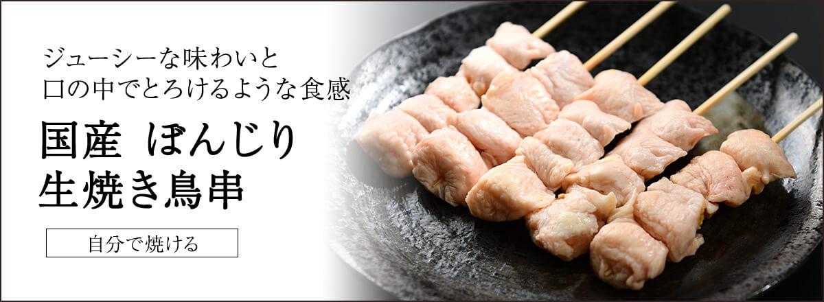 国産 焼き鳥 ぼんじり(ポンポチ)串【生】5本入り