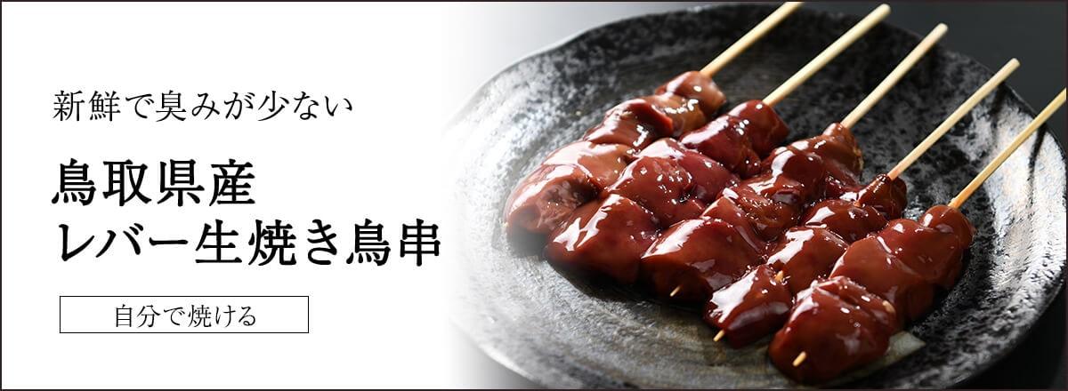 鳥取県産 焼き鳥 レバー串【生】5本入り
