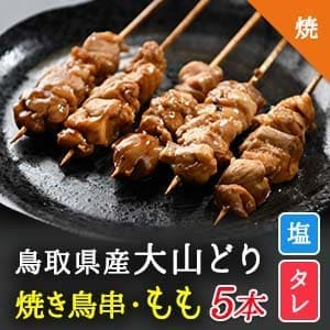 大山どり使用 もも串【焼き/塩orタレ】