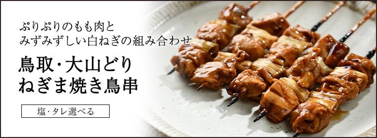 鳥取県産 大山どり 焼き鳥 ねぎま串【焼き/塩orタレ】5本入り