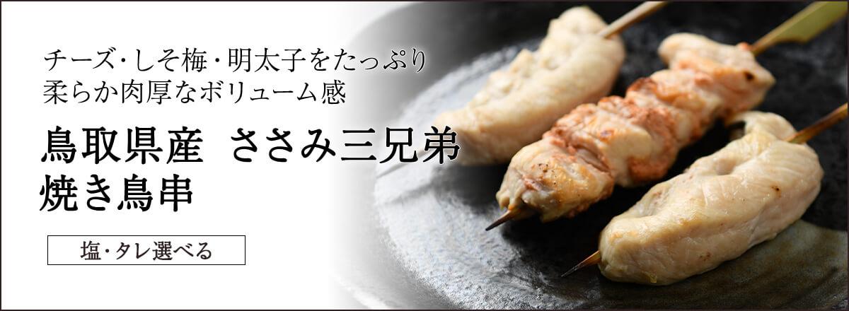 鳥取県産 焼き鳥 ささみ三兄弟【焼き/塩orタレ】3本入り チーズ・しそ梅・明太子の3つの味