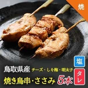 大山どり使用 味付きささみ串【焼き/塩orタレ】