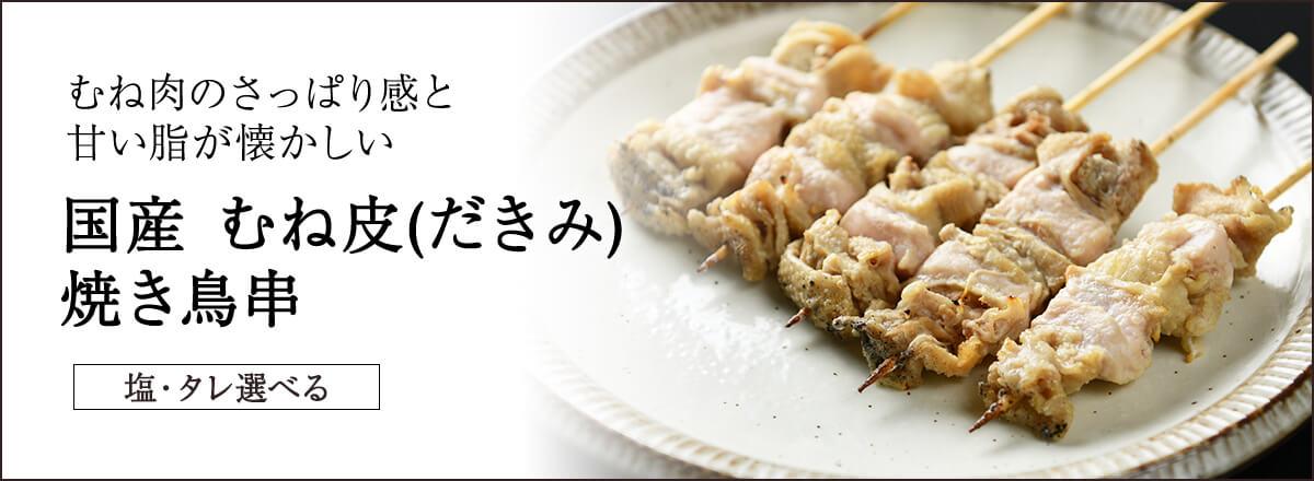 国産 焼き鳥 むね皮串【焼き/塩orタレ】5本入り