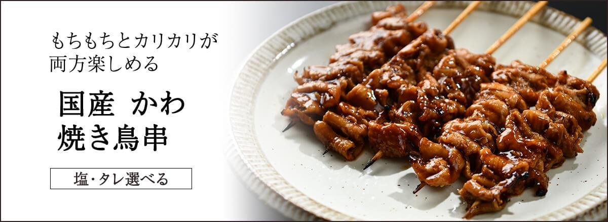 国産 焼き鳥 かわ串【焼き/塩orタレ】5本入り