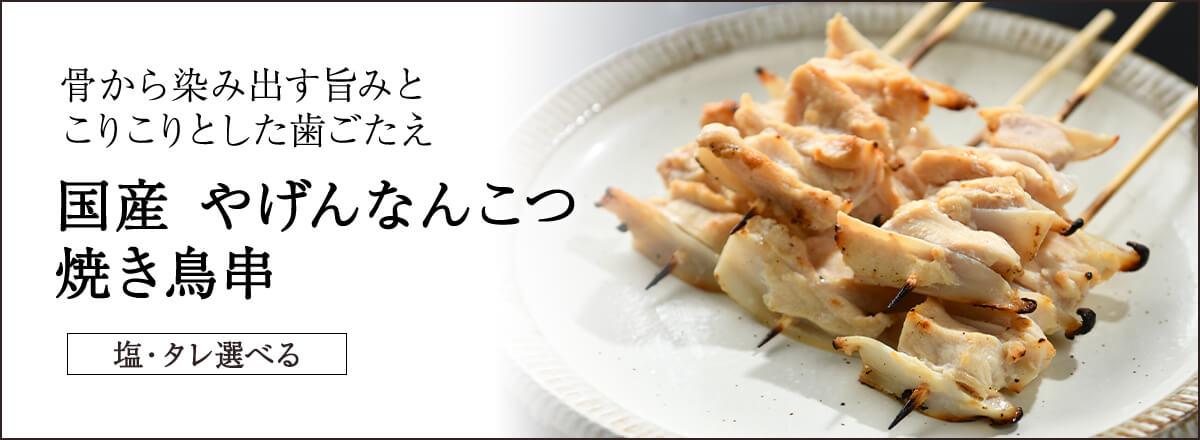 国産 やげんなんこつ串【焼き/塩orタレ】5本入り