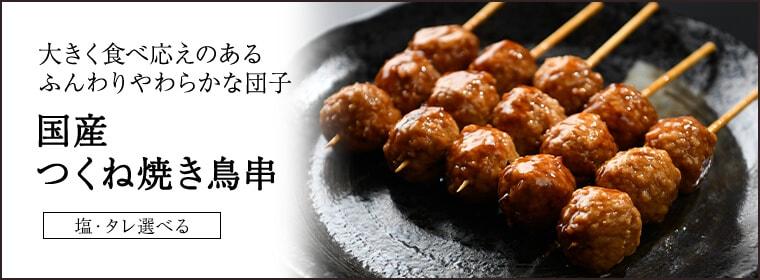 ふわふわ大きな焼き鳥つくね串【焼き/塩orタレ】5本入り