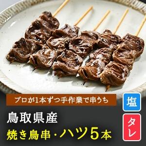 大黒堂の焼きハツ串【タレ・塩選べる】