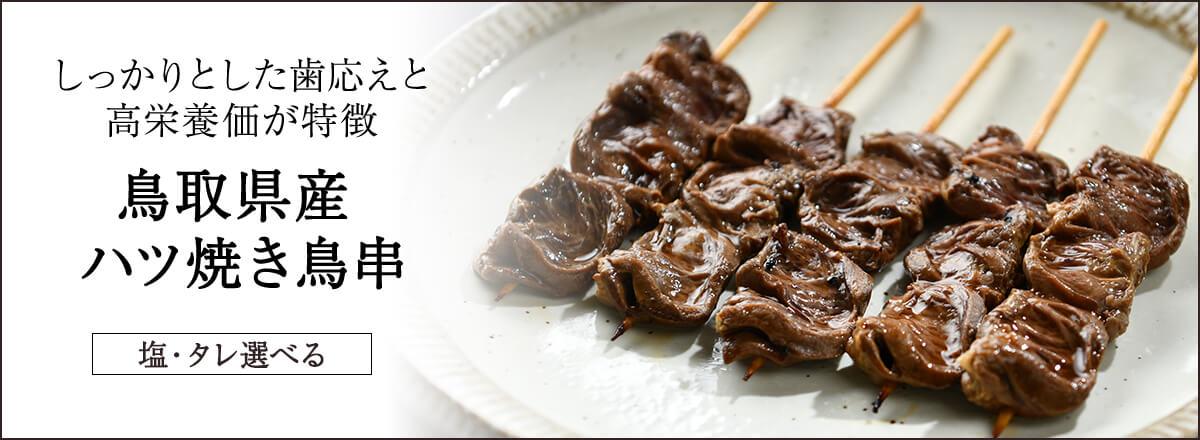 鳥取県産 焼き鳥 ハツ(心臓)串【焼き/塩orタレ】5本入り