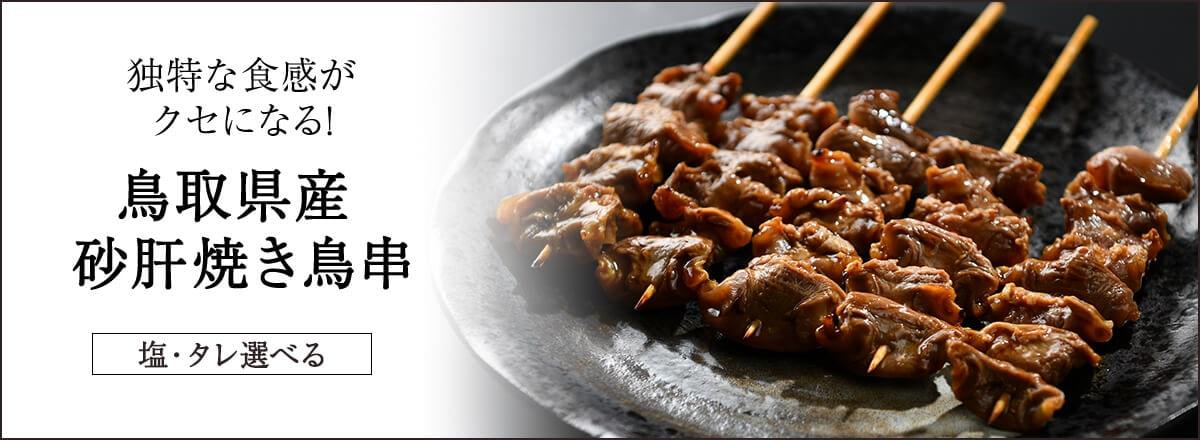 鳥取県産 焼き鳥 砂肝串(ずり)【焼き/塩orタレ】5本入り