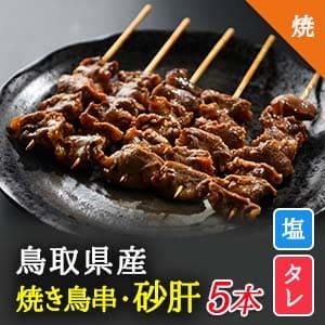 大山どり使用 砂肝串(ずり)【焼き/塩orタレ】