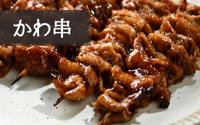 かわ串 【焼き/塩orタレ】