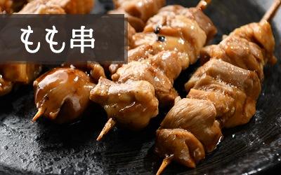 もも串 【焼き/塩orタレ】