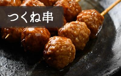 つくね串 【焼き/塩orタレ】