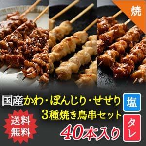 カワ・ぼんじり(ポンポチ)・せせり3種40本セット【タレ・塩選べる】