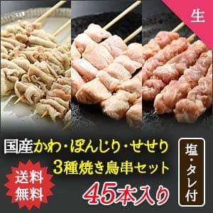 こってり人気焼き鳥串3種どどんと45本セット・生【自分で焼ける】