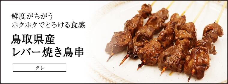 鳥取県産 レバー串【焼き/タレ】5本入り
