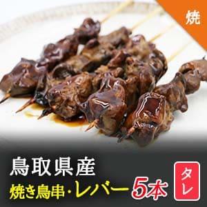 大山どり使用 レバー串【焼き/タレ】