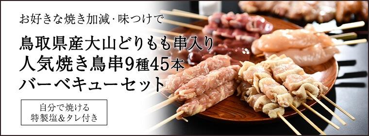 【送料無料】鳥取県産大山どり人気焼き鳥串バーベキュー45本セット【生タイプ】