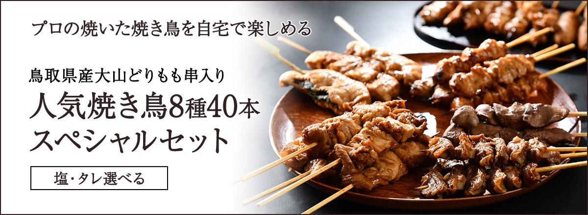 【送料無料】鳥取県産大山どり人気焼き鳥串セットどどんと40本セット【焼きタイプ】もも・ねぎま・つくね・かわ・なんこつ・ぼんじり・レバー・ハツの8種×5本のセットです