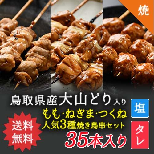 【送料無料】定番焼き鳥串3種40本セット【焼きタイプ】