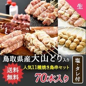 【送料無料】鳥取県産大山どり人気焼き鳥串たっぷり11種 計70本盛り合わせ【生タイプ】バーベキュー・パーティーにおすすめ!へのリンク