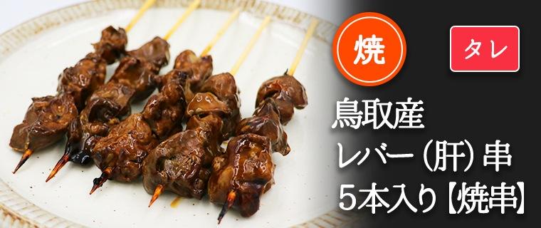 鳥取県産大山どりレバー串【焼き/タレ】5本入り