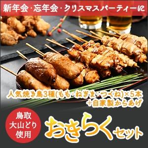 【レンジで3分簡単調理!】焼き鳥3種+自家製からあげ♪おきらく♪セット