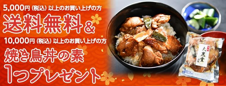 5000円以上送料無料&10000円以上焼き鳥丼の素プレゼントキャンペーン