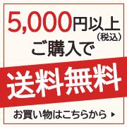 税込5000円以上ご購入で送料無料キャンペーン