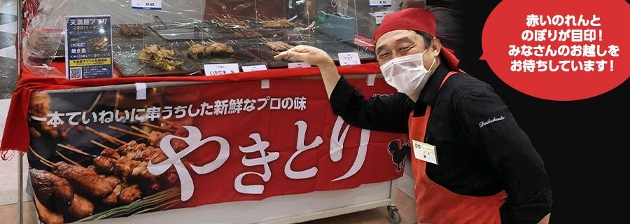 イベントで大黒堂の焼き鳥を販売! 赤いのれんと のぼりが目印! みなさんのお越しを お待ちしています!
