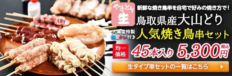 新鮮な焼き鳥串を自宅で好みの焼き方で! 鳥取県産大山どり 人気焼き鳥串セット(生)45本の一覧へ