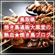 鳥取県・焼き鳥通販大黒堂の熱血★焼き鳥ブログのページへのリンク