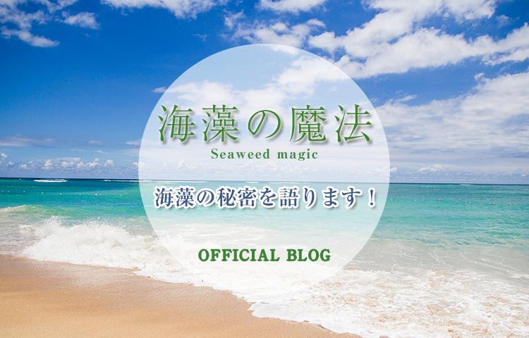 フコイダンや海藻のメリットデメリットをご紹介するオフィシャルブログ