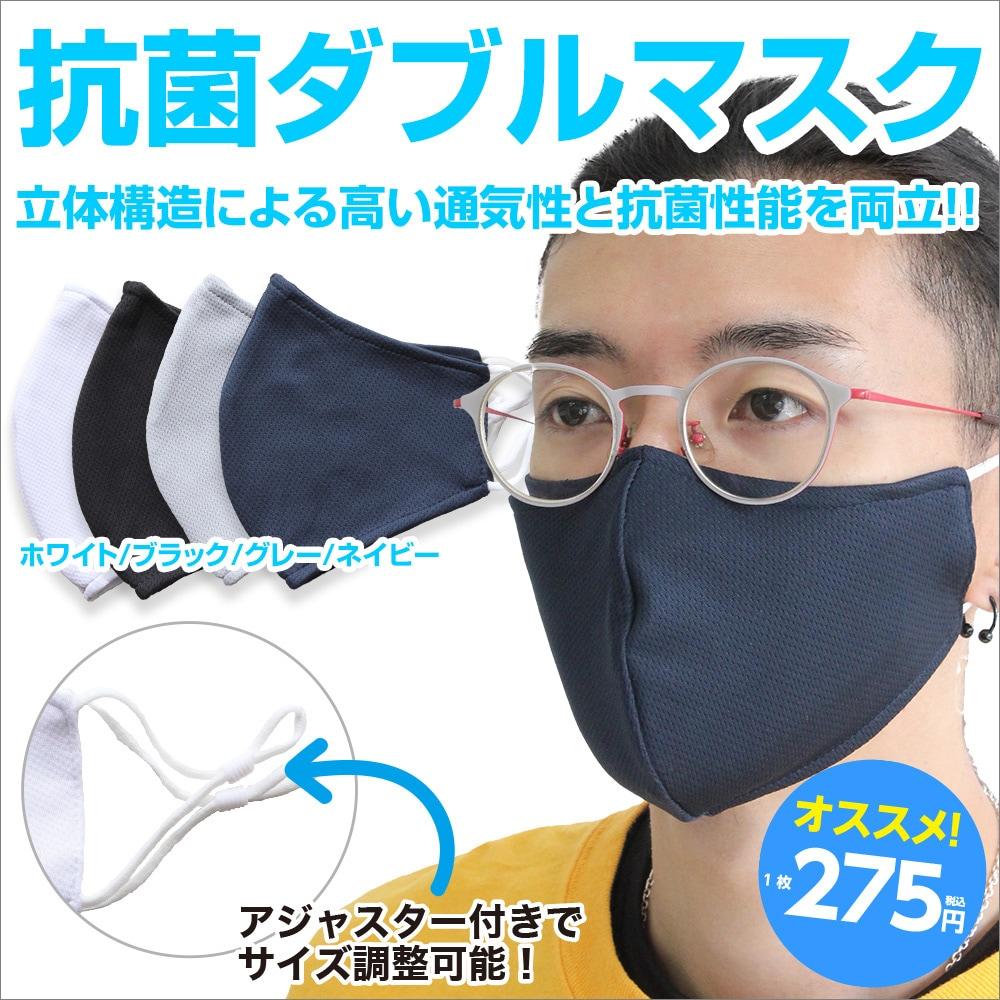 抗菌ダブルマスク
