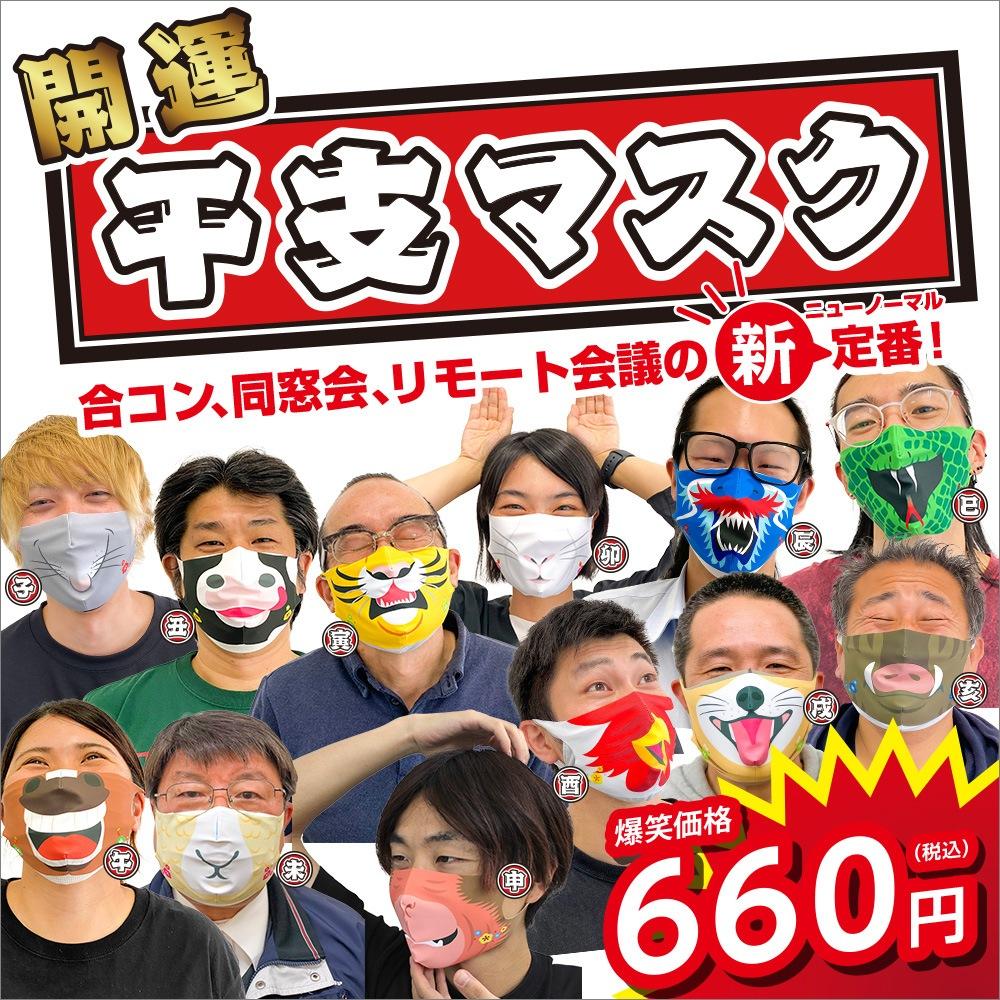 開運!干支マスク