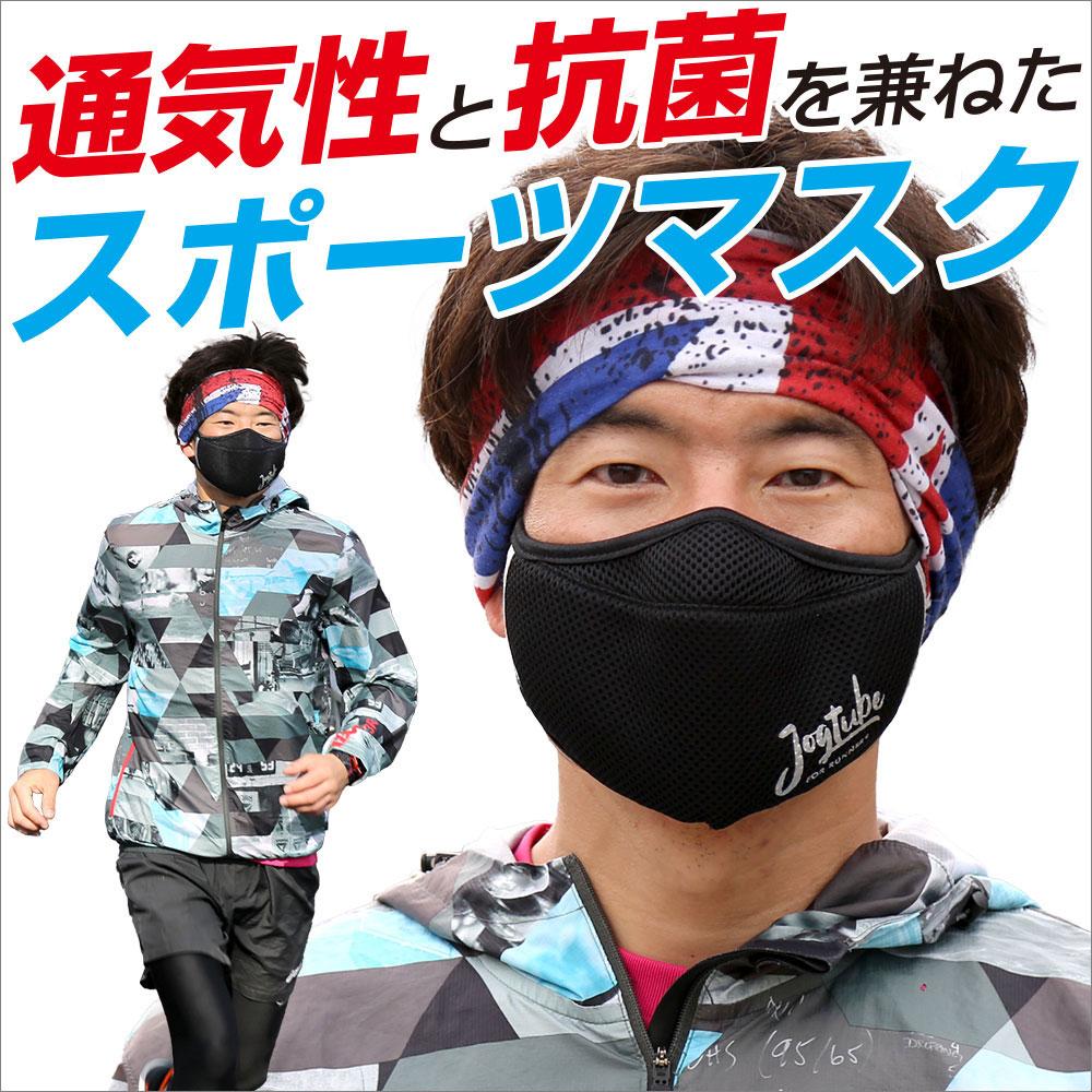 ランナー用スポーツマスク「Jogtube®マスク(ブラック)」