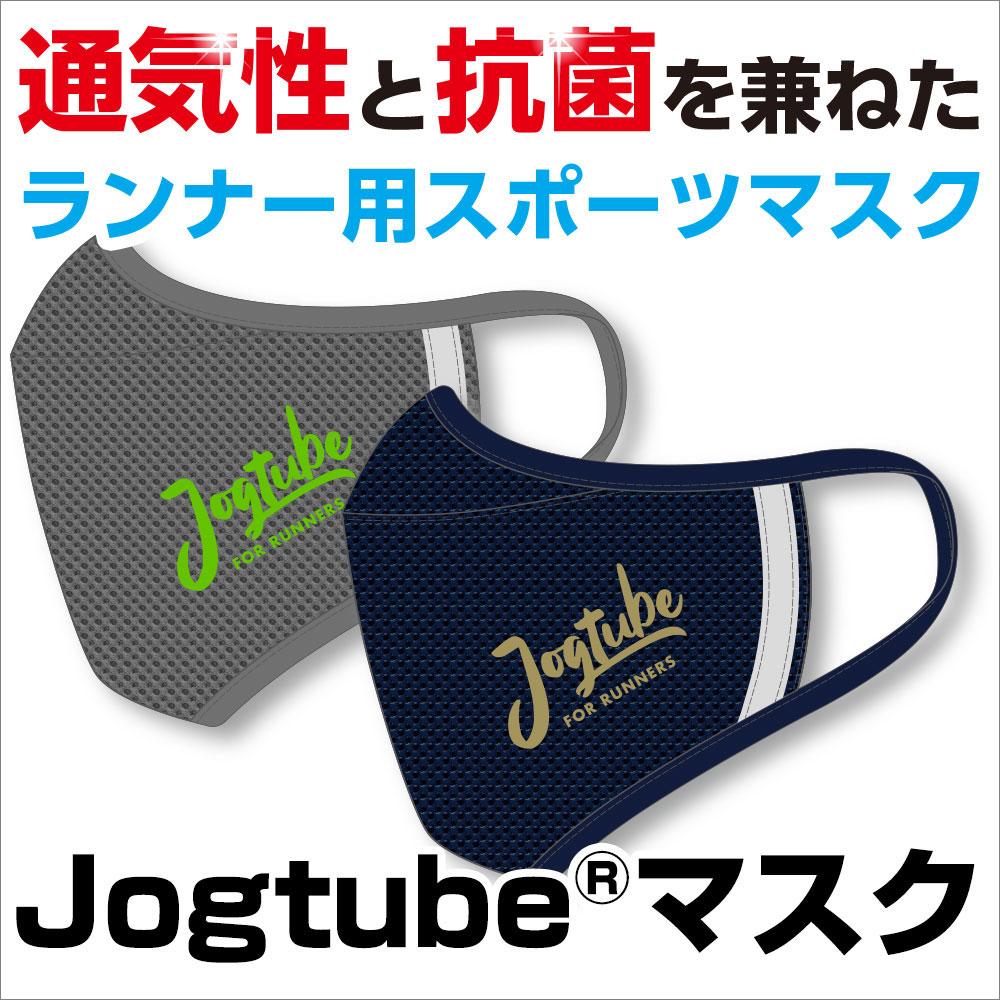 ランナー用スポーツマスク「Jogtube®マスク(カラー)」