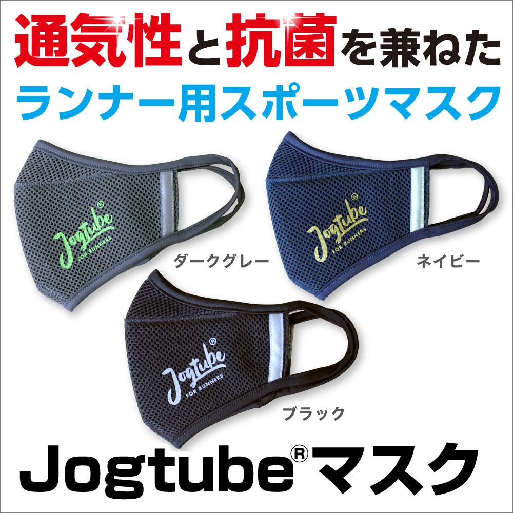 ランナー用スポーツマスク「Jogtube®マスク」