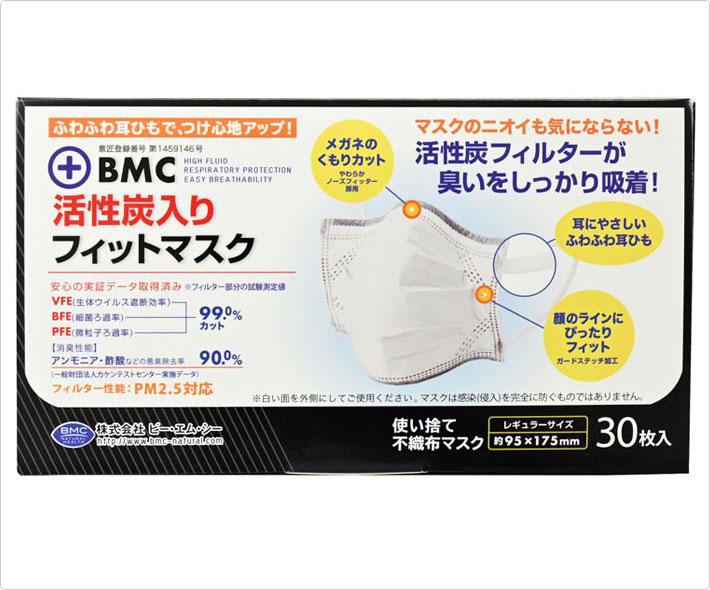 BMC 活性炭入りフィットマスク 30枚入
