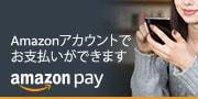 Amazon Payが利用できます