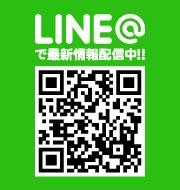 公式LINE@で最新情報をゲット!