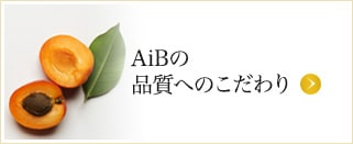 AiBの品質へのこだわり