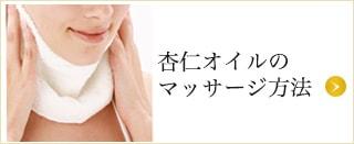 杏仁オイルのマッサージ方法