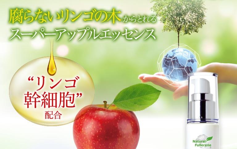 腐らないリンゴの木からとれるスーパーアップルエッセンスりんご幹細胞配合
