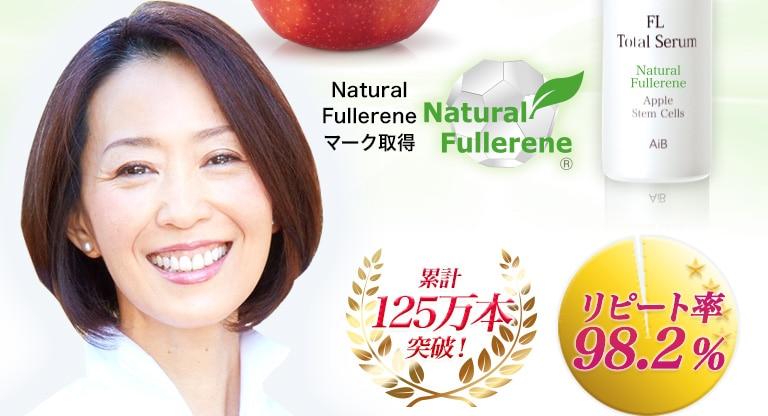 Natural Fullereneマーク取得 累計125万本突破 リピート率98.2%