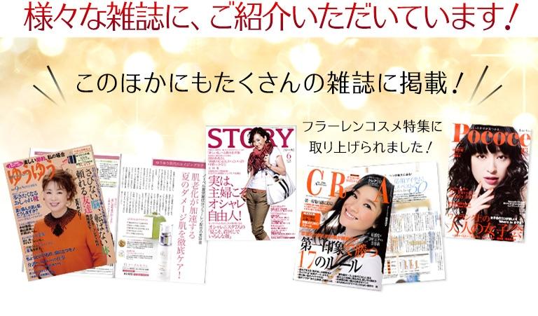様々な雑誌にご紹介いただいています このほかにもたくさんの雑誌にけいさい