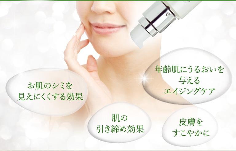 お肌のシミを見えにくくする効果 肌の引き締め効果 皮膚をすこやかに 年齢肌にうるおいを与えるエイジングケア