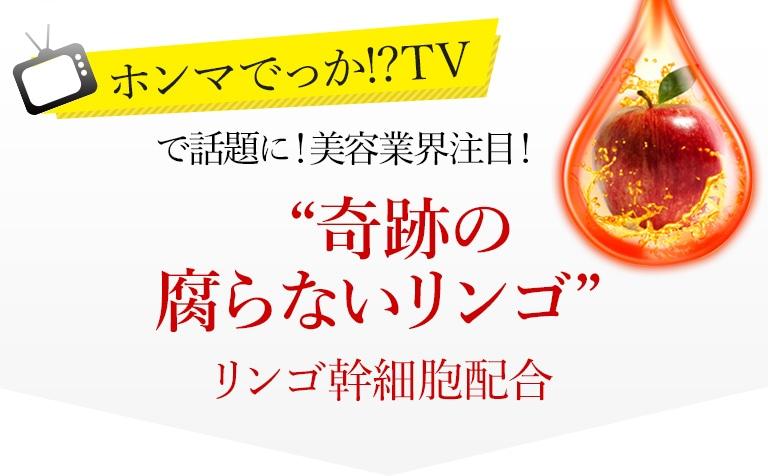 ホンマでっか!?TVで話題に!美容業界注目!奇跡の腐らないリンゴ リンゴ幹細胞配合
